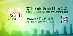 Dental South China